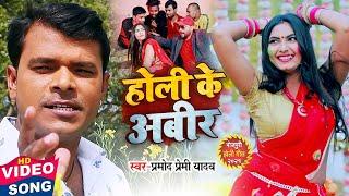 #Video होली के अबीर   #Pramod Premi Yadav, #Priyanka Singh   Holi Ke Abeer   Bhojpuri Holi Song 2021