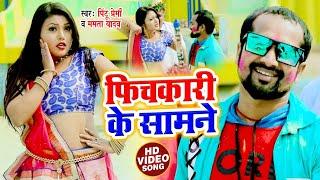 #VIDEO | फिचकारी के सामने | #Pintu Premi , #Mamta Yadav | Bhojpuri Holi Song New 2021