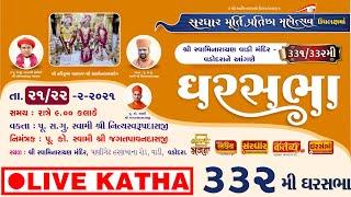???? LIVE KATHA :Ghar Sabha (ઘર સભા) 332 @ Vadodara - Dt. - 22/02/2021