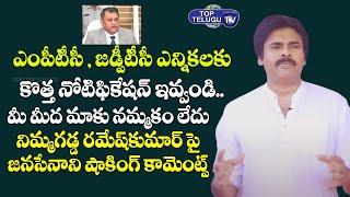 Janasena Chief Pawan Kalyan Appealed Fresh Notification For MPTC , ZPTC Notification | Top Telugu Tv
