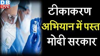 टीकाकरण अभियान में पस्त मोदी सरकार | निजी क्षेत्र की मदद से टीकाकरण अभियान बढ़ाएगी सरकार |#DBLIVE