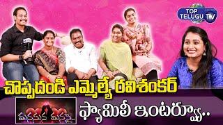 Choppadandi MLA Ravishankar Family Interview | Manasuna Manasai | Couple Interview | Top Telugu TV