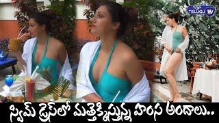 స్విమ్ డ్రెస్లో మత్తెక్కిస్తున్న హంసానందిని | Hamsa Nandini In SwimSoot | Thekkady | Top Telugu TV