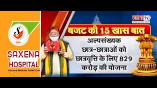 Uttar Pradesh: देखिए योगी सरकार के बजट से जुड़ी 15 खास बातें...