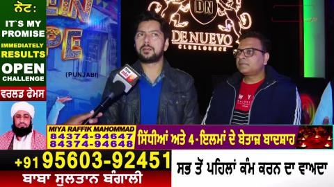 Aape Pain Siyaape ਦੀ Team ਨਾਲ Exclusive Interview | Dainik Savera