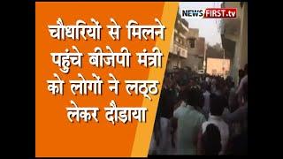चौधरियों से मिलने पहुंचे BJP मंत्री को लोगों ने लठ्ठ ले कर खदेड़ा