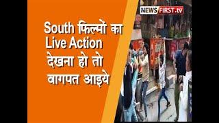 Baghpat Viral Video : बीच बाजार चाट विक्रेताओं में जमकर चले लाठी डंडे