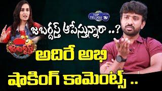 Adhire Abhi About Rumors On Jabardasth Show |  Adhire Abhi Interview | Top Telugu TV