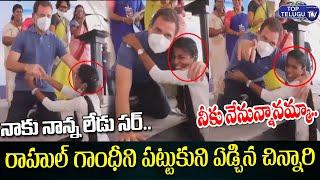 రాహుల్ గాంధీని పట్టుకుని ఏడ్చిన చిన్నారి .. | Rahul Gandhi At Puducherry | Congress | Top Telugu TV