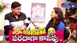 ఆలీతో సరదాగా కాసేపు ..| Alitho Saradaga | Ali Lawyer Viswanath Movie | Top Telugu TV