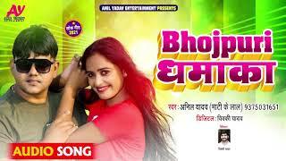 लोक गीत | भोजपुरी धमाका | Anil Yadav - Mati Ke Lal का भोजपुरी गाना | Bhojpuri Song