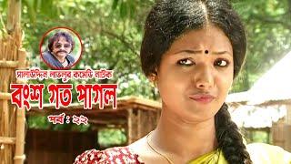 Bongso Goto Pagol | বংশ গত পাগল | AKM Hasan | Mir Sabbir | Liza | Bangla Comedy Natok 2021 | EP-22