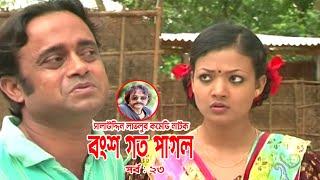 Bongso Goto Pagol | বংশ গত পাগল | AKM Hasan | Mir Sabbir | Liza | Bangla Comedy Natok 2021 | EP-23