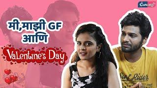 Me, Majhi GF Aani Valentines Day । मी, माझी गर्लफ्रेंड आणि व्हॅलेंटाईन्स डे | Cafe Marathi