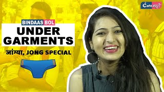 Under Garments | Bindaas Bol | Cafe Marathi