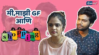Me, Majhi GF Aani Shopping। मी, माझी गर्लफ्रेंड आणि शॉपिंग | Cafe Marathi