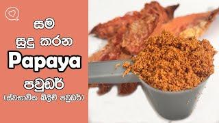 Papaya Powder For Skin Lightening