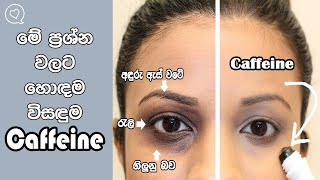 CAFFEINE Skin Care Products For Dark Circles, Wrinkles And Puffy Eyes