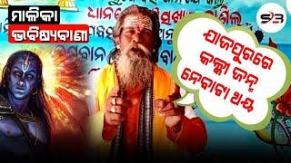 It's Confirmed Kalki Avatar In Jajpur | Malika Future Prediction | Satya Bhanja