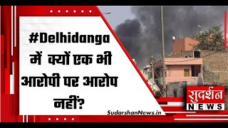 एक साल बाद भी एक भी आरोपी पर आरोप तय नहीं देखिए केशव कुमार के साथ #DELHIDANGA #DELHIRIOTS #DANGA2020