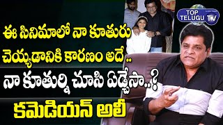 Comedian Ali About Her Daugter Acting | Ali Lawyer Viswanath Movie | Tollywood | Top Telugu TV
