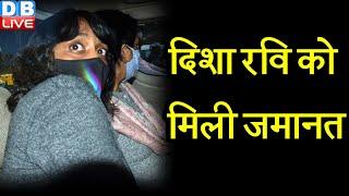 Disha Ravi को मिली जमानत | दिशा के वकील ने Delhi police  पर उठाए सवाल |#DBLIVE