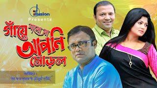 Gaye Mane Na Apni Morol।গাঁয়ে মানে না আপনি মোড়ল (পর্ব- 6)।Mousumi। A Kho Mo Hassan। Bangla Natok
