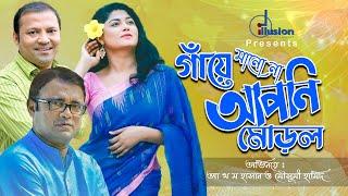 Gaye Mane Na Apni Morol।গাঁয়ে মানে না আপনি মোড়ল (পর্ব- 7)।Mousumi। A Kho Mo Hassan। Bangla Natok