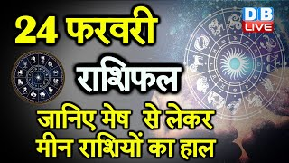 24 feb 2021 | आज का राशिफल | Today Astrology |Today Rashifal in Hindi | #AstroLive​​​​​​​​