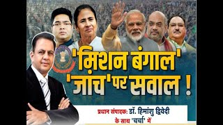 West Bengal Election    मिशन बंगाल', जांच पर सवाल ! 'चर्चा' प्रधान संपादक Dr Himanshu Dwivedi के साथ