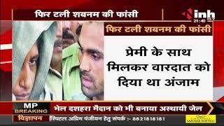 Uttar Pradesh News || Shabnam Case, फिर टली शबनम की फांसी