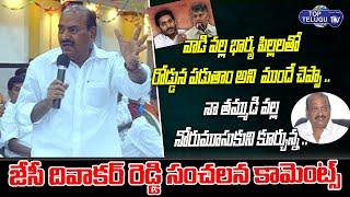JC Diwakar Reddy Sensational Comments | YS Jagan | Chandrababu | AP News | Top Telugu TV