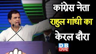 Congress नेता Rahul Gandhi का केरल दौरा | मछुआरों से किया बड़ा वादा |#DBLIVE