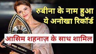 Rubina Dilaik Ne Banaya NEW RECORD, Asim Aur Shehnaz Ke Bhi Naam Hai Ye Record Bigg Boss 14