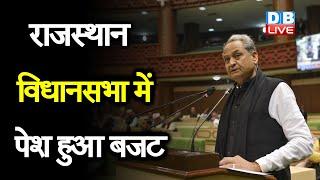 Rajasthan विधानसभा में पेश हुआ बजट | कृषि के लिए अलग से बजट पेश करने का ऐलान |#DBLIVE
