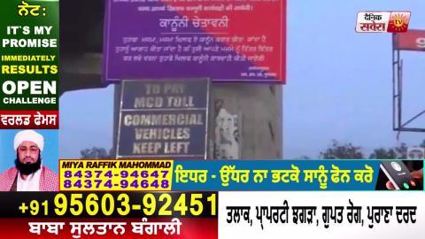 Tikri Border पर धरना उठाने वाले Notice पर Delhi Police  ने दिया ये बयान