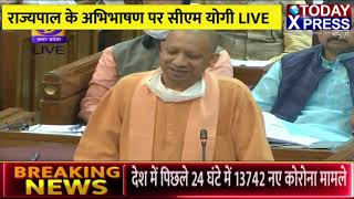 विधानसभा में विपक्षी दलों पर जमकर बरसे सीएम योगी || CM YOGI|
