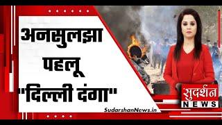 1साल बाद भी दोहराया जा रहा, दिल्ली दंगे का वो सच, जिसमें अभी तक साजिशकर्ता है बेनकाब
