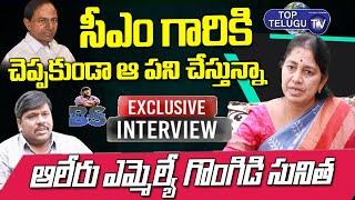 Alair MLA Gongidi Sunitha Exclusive Interview | BS Talk Show | Top Telugu TV