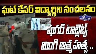 బ్రేకింగ్ న్యూస్ : ఘట్ కేసర్ విద్యార్థిని సంచలనం | Ghatkesar Pharmacy Student | Top Telugu TV