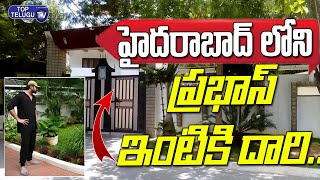 హైదరాబాద్ లోని ప్రభాస్ ఇంటికి దారి.. | Prabhas House In Hyderabad | #RadheShyam | Top Telugu TV