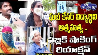 Public Shocking Reaction On Ghatkesar Pharmacy Student | Top Telugu TV