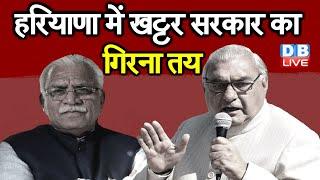 Haryana में खट्टर सरकार का गिरना तय   Congress लाएगी अविश्वास प्रस्ताव  #DBLIVE