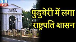 Puducherry में लगा राष्ट्रपति शासन | BJP भी नहीं बना पाई सरकार |#DBLIVE