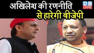 Akhilesh Yadav की रणनीति से हारेगी BJP | UP में BJP के लिए मुश्किलें बढ़ा रहा गठबंधन |#DBLIVE