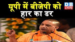 UP में BJP को हार का डर | पश्चिमी UP में BJP नेताओं का हो रहा है विरोध |#DBLIVE