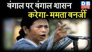 बंगाल पर बंगाल शासन करेगा- Mamata Banerjee | बंगाल पर गुजरात शासन नहीं करेगा- ममता बनर्जी |#DBLIVE
