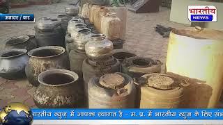 मनावर पुलिस ने लाखो का महुवा लहान नस्ट कर हाथ भट्टी शराब जप्त् की, नाबालिक सहित 2 आरोपियों गिरफ्तार।