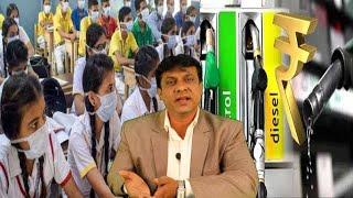 2 in 1 News | Schools Reopen In Telangana | Petrol And Diesel Rates In Telangana |@Sach News