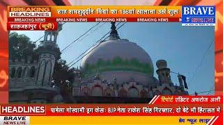 #तिलहर : शाह शमशुद्दीन मियां रहमतुल्लाह अलैह का 186वां सालाना उर्स शुरू, 27 तक चलेगा उर्से शमसी